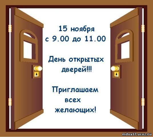 Открытка на день открытых дверей